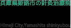 兵庫・姫路市の針灸治療院 山下針灸房