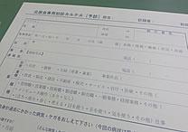 予診票の記入・事前のチェック