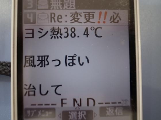 1024発熱